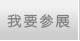 2018年上海墙纸展会【大会官网】上海壁纸展览会